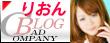 りおんのブログのサムネイル