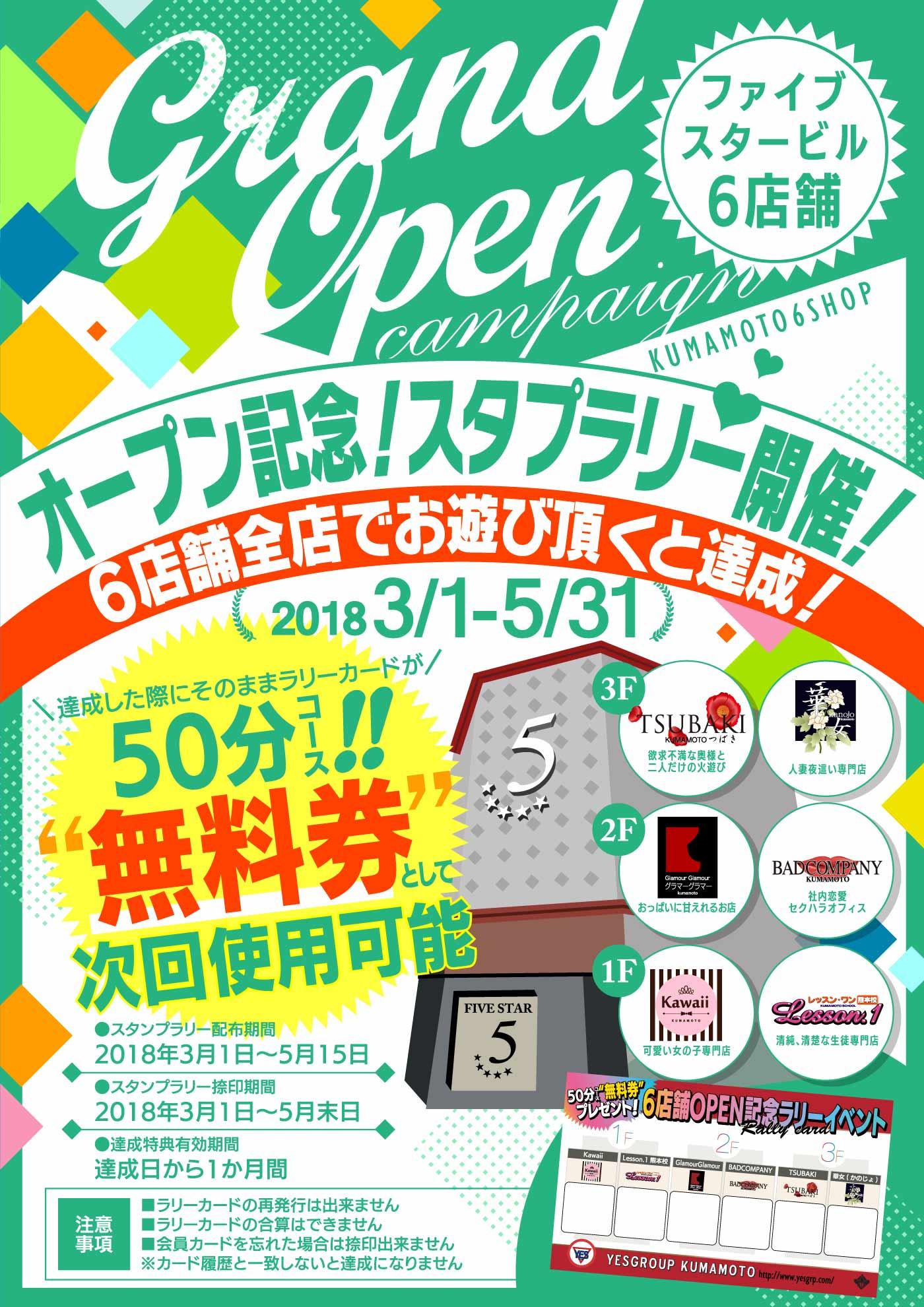 オープン記念スタプラリー開催