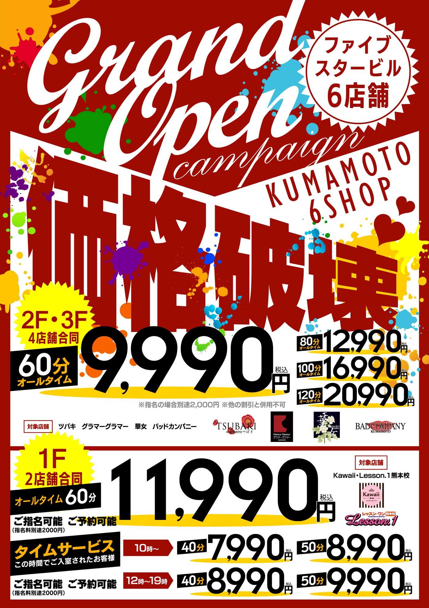 オープンキャンペーンイベント