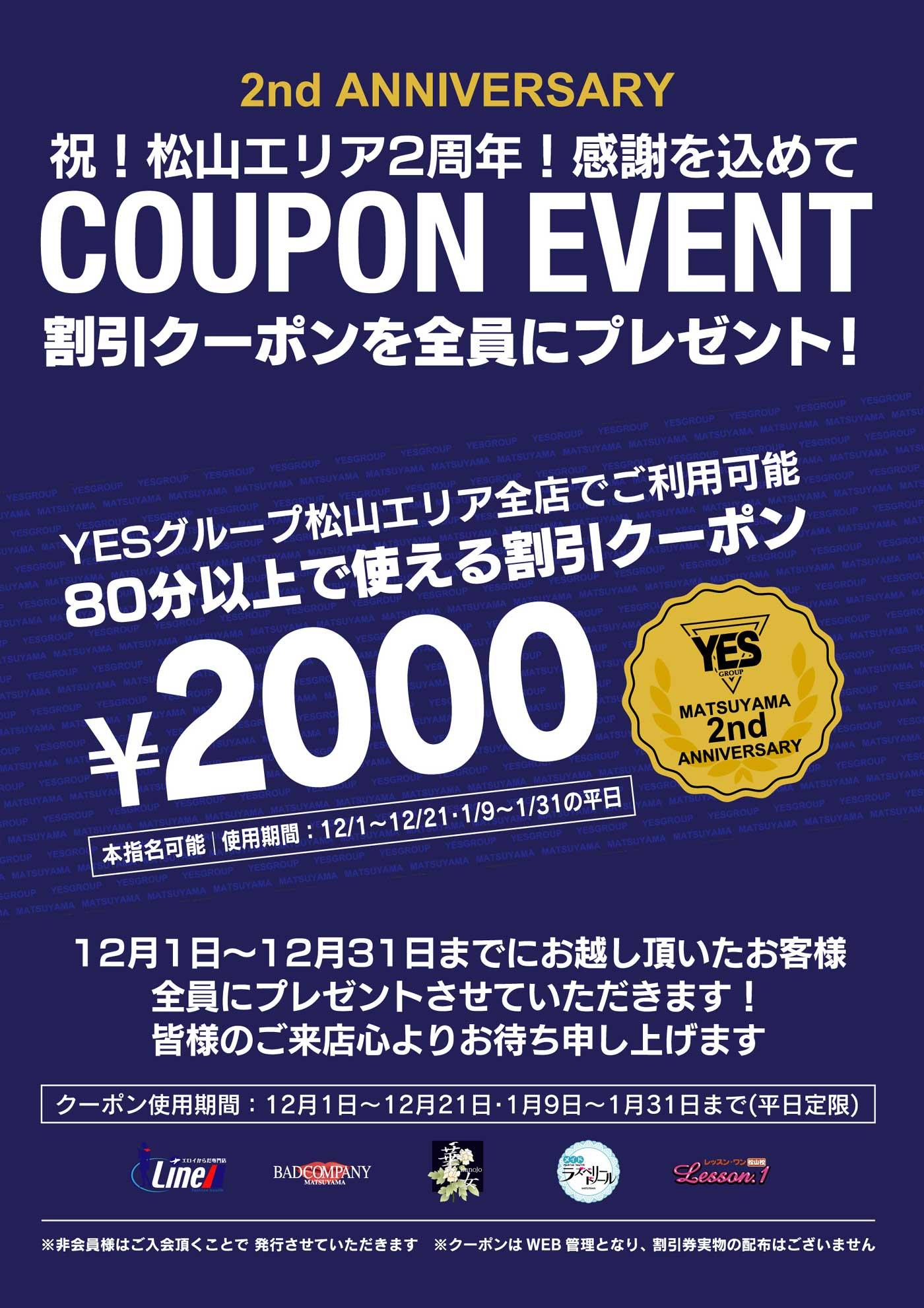 祝!2周年!2000円引きクーポン配布中☆