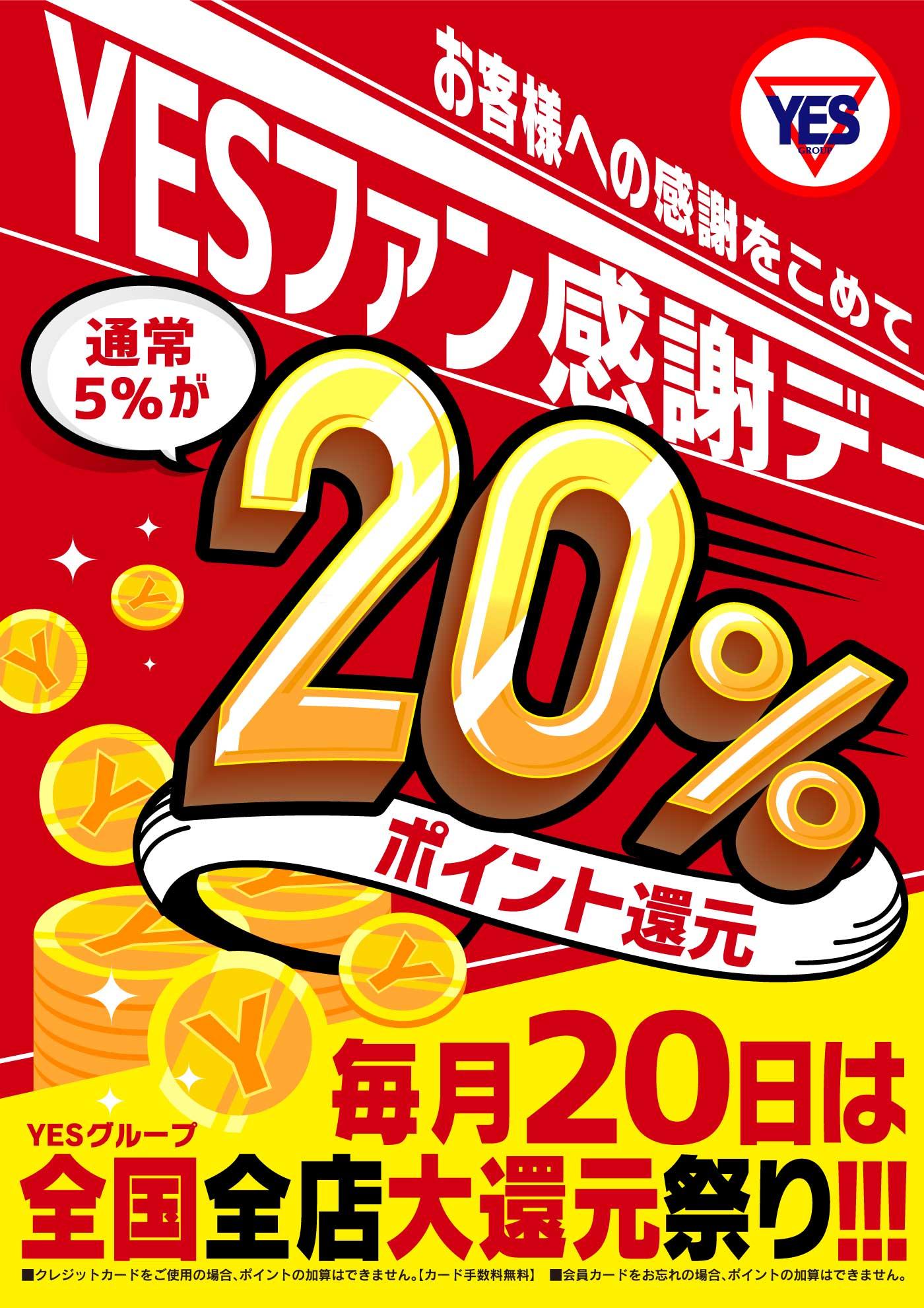 YESファン感謝デー【YESポイント20%還元】