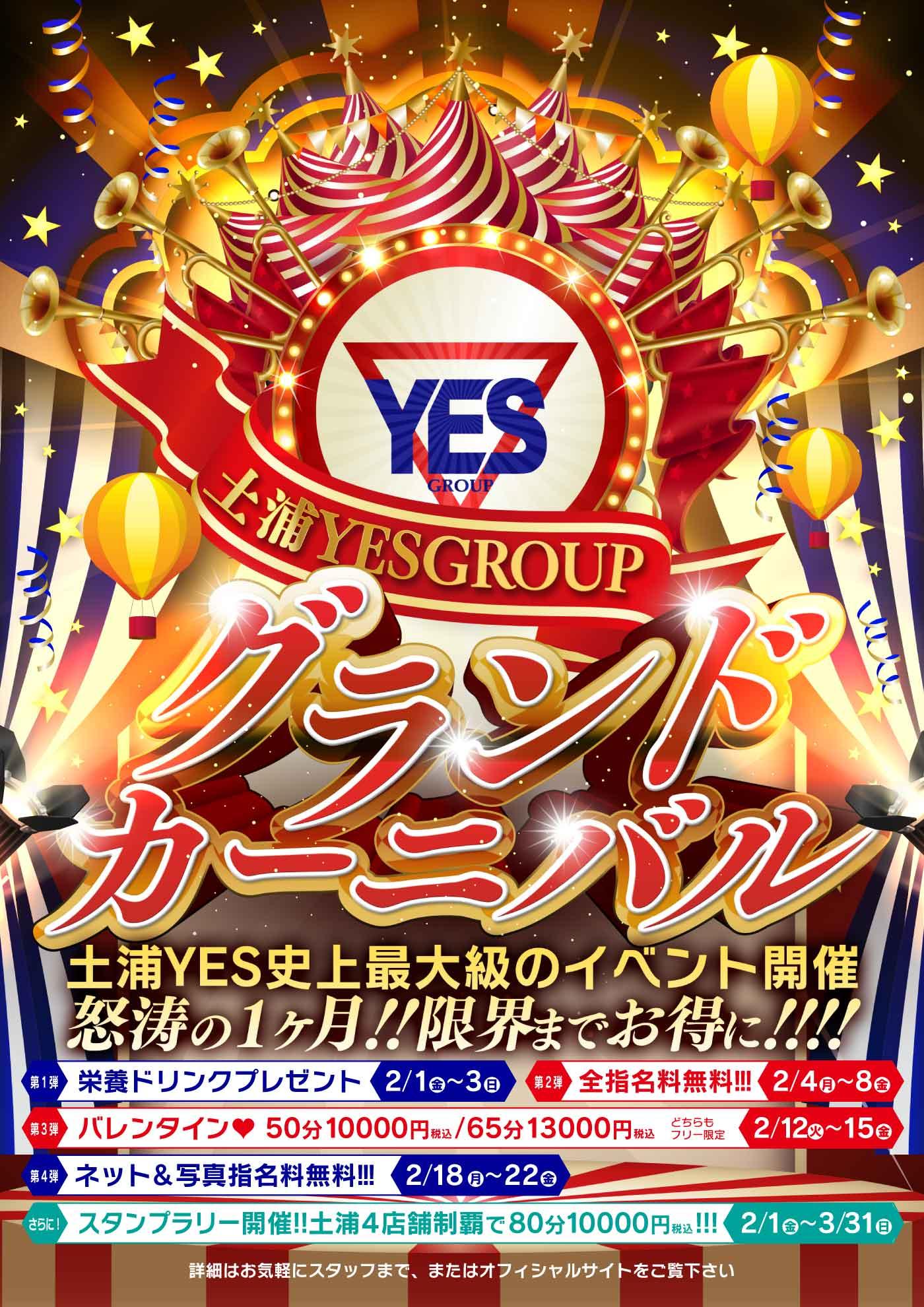 グランドカーニバル【YES土浦スタンプラリー】