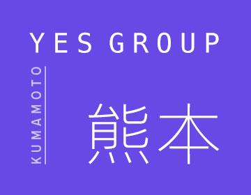 YESグループ熊本