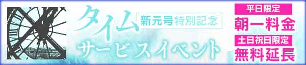 ☆新年号特別記念☆