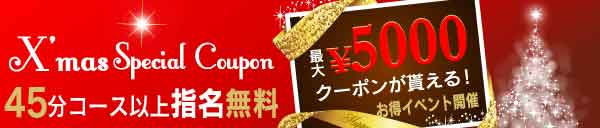 【SPECIAL☆XMAS☆COUPON】