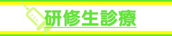 【研修生診療】最大3,500円引き!!!