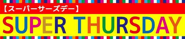 Super Thursday