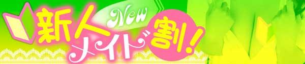 【新人メイド割】