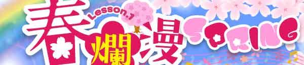 春爛漫☆Spring☆