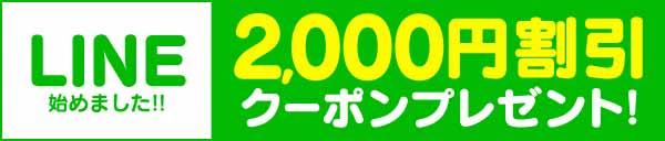 華女のLINE始めました!お友達に追加で2000円引きクーポンプレゼント!