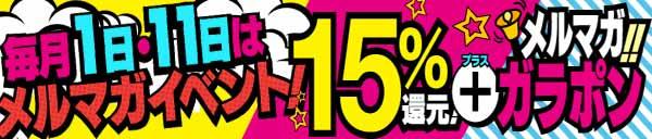 毎月1日・11日はメルマガ会員様限定イベント