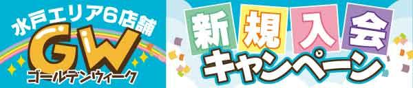 GW新規入会キャンペーン