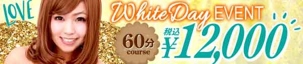水戸エリア合同ホワイトデーイベント