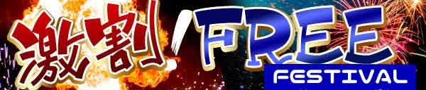 フリーフェスティバル!!
