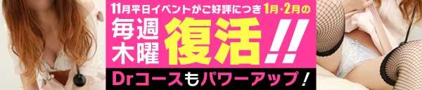 復活!平日限定イベント!