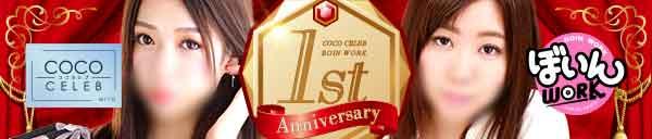 1周年記念イベント!