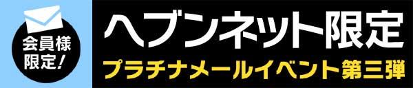 ヘブンネット限定プラチナメールイベント第三弾始動!!