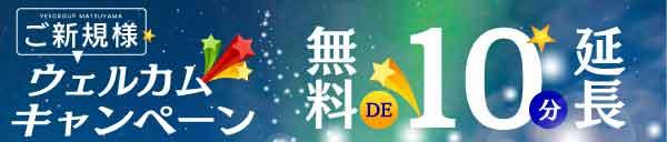 松山エリアご新規様ウェルカムキャンペーン