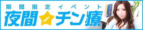 【延長開催決定】夜☆間☆チン療☆開催中!