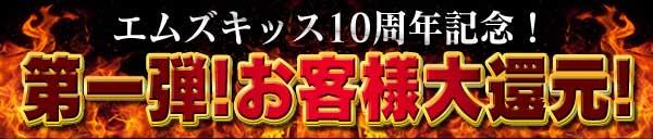 10周年記念!第一弾☆お客様大還元!