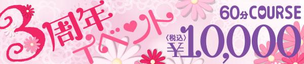 ■4月4日開催■3周年イベント - 60分10.000円 -
