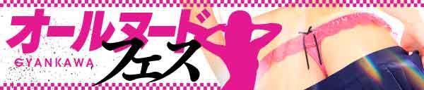 【完脱】オールヌードフェス開催!!