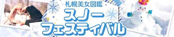 札幌美女図鑑★スノーフェスティバル!