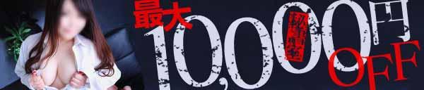 最大10000円OFF!!3Pロングコース新設記念イベント♪