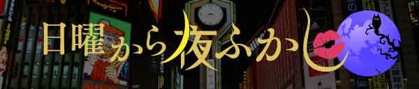 新日曜イベント【日曜から夜更かし】スタート!!