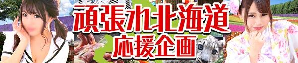 東亜7階合同!!『頑張れ北海道応援企画』道外のお客様も超お得に遊べます!!
