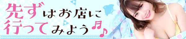 先ずはお店に行って見よう♪イケばお得に遊べる新イベント開催!!