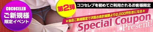 ココセレブご新規のお客様限定!!スペシャルクーポンプレゼント!!