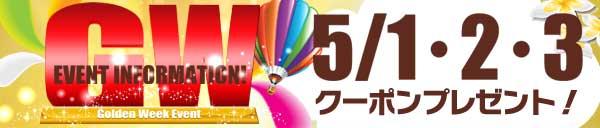 Golden Week Event