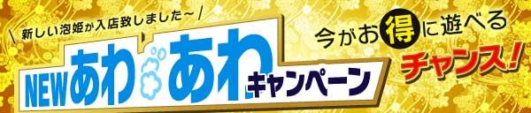 """★""""AWA"""" New Face Discount★"""