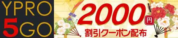 ◆毎月5のつく日はSpecial Coupon DAY!!