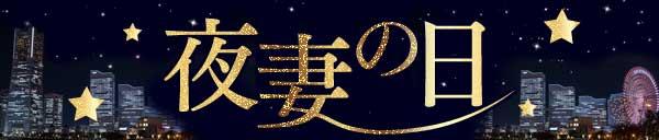 ◆日曜日・月曜日の夜は…夜妻の日