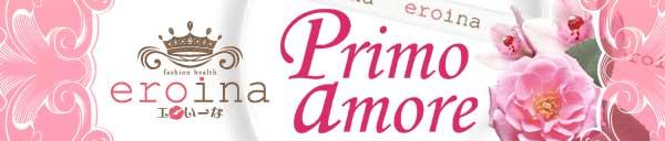 初めて遊ぶ子とは指名料無料!プリモアモーレ