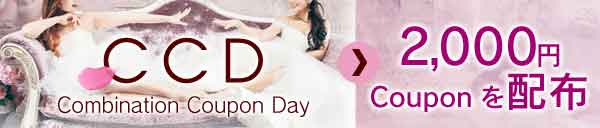 C・C・D~Combination Coupon Day~