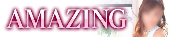 ◆AMAZING