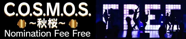 ◆C.O.S.M.O.S.~秋桜~【ご指名料無料】