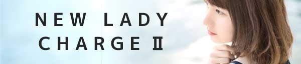 爆誕!!◆NEW LADY CHARGEⅡ   -TIARA 新割-