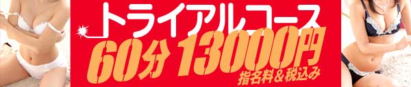 【60分13.000円】風俗トライアルコース