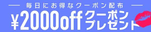 ◆Pleasure Coupon◆