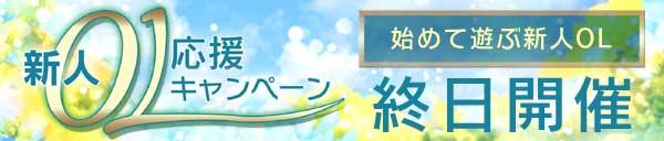 ◆新人OLキャンペーン
