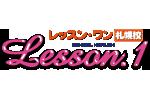 Lesson.1札幌校